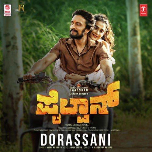 Dorassani lyrics in Kannada